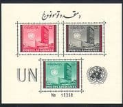 Afghanistan 1961 United Nations  /  UN Day  /  Buildings  /  Architecture 3v m  /  s (n33192)