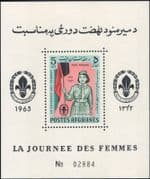 Afghanistan 1964  Women's Day/ Girl Scouts/ Scouting/ Guides 1v m/s (n28960d)