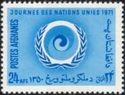 Afghanistan 1971 UN Day/ Racial Equality Year/ United Nations 1v (n31739)
