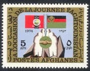 Afghanistan 1974 Pashtunistan Day  /  Flags 1v (n31890)