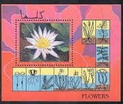 Afghanistan 1997 Aquatic Plants  /  Flowers  /  Nature  /  Water Lily 1v m  /  s (n39895)