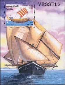 Afghanistan 1999 Ancient Boats/ Sailing Ships/ Sail/ Transport 1v m/s (b4263a)
