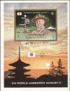 Ajman 1971 Scouts/ Scouting/ Baden Powell/ Jamboree/ Mount Fuji  IMPERFORATE m/s (n13880)