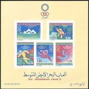 Algeria 1975 Judo  /  Handball  /  Football  /  Swimming  /  Athletics  /  Sports impf m  /  s (n39213a)