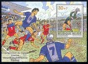 Belgium 1998 World Cup Football Championships/ Sports/ WC/ Games/ Soccer 1v m/s (n29268)
