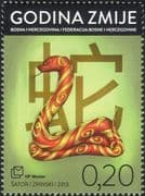 Bosnia Herzegovina 2013 YO Snake/ Greetings/ Animals/ Lunar Zodiac/ Nature/ Fortune 1v (b2756d)