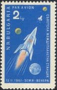 Bulgaria 1961 Venus Probe/ Space/ Rockets/ Planets/ Satellites/ Earth 1v (n43137a)
