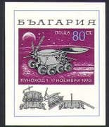 Bulgaria 1970 Space  /  Moon  /  Lander  /  Science  /  Research  /  Transport impf m  /  s (n36727)