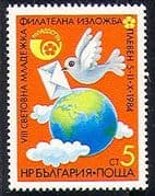 Bulgaria 1984 StampEx  /  Bird  /  Pigeon  /  Earth  /  Mail  /  Post  /  Animation 1v (n28874)