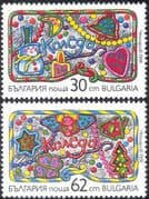 Bulgaria 1991 Christmas/ Greetings/ Tree/ Moon/ Candle/ Heart/ Bell 2v set (n28989)