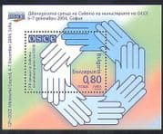 Bulgaria 2004 Cooperation  /  Hands  /  OSCE  /  Security  /  Animation 1v m  /  s (n38710)