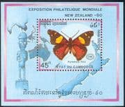 Cambodia 1990 Butterflies/ Insects/ Nature/ Butterfly/ StampEx 1v m/s (b8111)