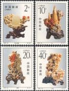 China 1992 Stone Carvings/ Art/ Artists/ Craft 4v set (n25487)