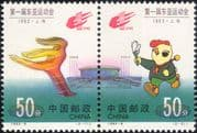 China 1993 1st Asian Games/ Mascot/ Stadium/ Sports/ Animation 2v s-t pair (n18710)