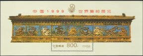 China 1999 Dragons / Mythical Beasts/ Reptiles/ Animals/ Buildings/ Architecture/ StampEx 1v m/s (s1577a)