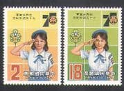 China (Taiwan) 1985 Girl Guides  /  Youth  /  Leisure  /  Scouts  /  Guiding  /  Scouting 2v n36177