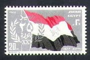 Egypt 1977 National Flag  /  Politics  /  Revolution  /  Government 1v (n37825)