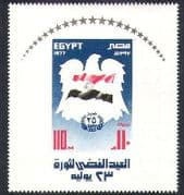 Egypt 1977 National Flag  /  Politics  /  Revolution  /  Government  /  Eagle impf m  /  s (n37826)