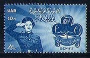 Egypt (UAR) 1962 Scouting  /  Girl Guides  /  Youth  /  Leisure 1v (n29329)