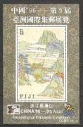 Fiji 1996 China '96 StampEx  /  Art  /  Mountains 1v m  /  s n21961