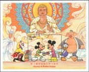 Gambia 1997 Disney/ Mickey/ Monkey King/ Minnie/ Cartoons/ Animation 1v m/s (b245u)