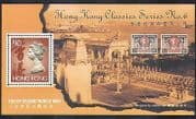 Hong Kong 1995 End of Second World War  /  WWII  /  S-on-S  /  Military  /  Army 1v m  /  s (n38511)