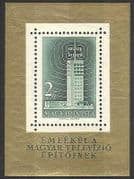 Hungary 1958 Television  /  Communications  /  TV Tower  /  Buildings 1v m  /  s (n39818)