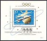 Hungary 1964 Space Flight  /  Astronauts  /  Cosmonauts  /  Rocket  /  Earth 1v m  /  s (n40280)