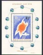 Hungary 1965 Quiet Sun Year  /  Science  /  Astronomy  /  Physics  /  Solar 1v m  /  s (n34444)