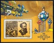 Hungary 1978 Verne  /  Space  /  Books  /  People 1v m  /  s (n29626)
