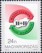 Hungary 1996  Hungarian Production Promotion/ Business/ Commerce  1v (hx1107)