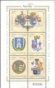 Hungary 1997  Shields/ Coat-of-Arms/ Heraldry/ Lion/ Soldier/ Knight/ Military  5v m/s  (hx1225)
