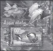 Hungary 1999 Asian Animals/ Mandarin Duck/ Ducks/ Birds/ Nature/ Conservation 1v BLACK m/s (b1568a)