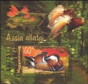 Hungary 1999 Asian Animals/ Mandarin Duck/ Ducks/ Birds/ Nature/ Conservation 1v m/s (b1568)