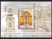 Hungary 2006 Cathedral  /  Building  /  Art  /  Icons  /  Religion  /  Architecture 1v m  /  s (n33709)