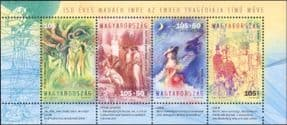 Hungary 2010 Imre Madach/ Theatre/ Play/ Writer/ Adam & Eve/ Acting 4v m/s (n45127a)