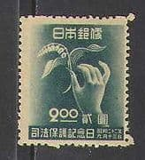 Japan 1947 Lily  /  Flowers  /  Nature  /  Plants  /  Ex-convicts day 1v  (n26810)