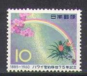 Japan 1960 Emigration/ Rainbow/ Flowers/ Fruit/ Plants/ Nature 1v (n23909)