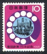 Japan 1965 Telephone Switchboard/ Communications/ Telecomms/ Science 1v (n25337)