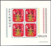 Japan 1965 Year of the Snake/ YO/ Greetings/ New Year/ Fortune/ Luck/ Lunar Zodiac 4v m/s (n31118)
