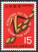 Japan 1966 International Rice Year/ Food/ FFH/ Freedom From Hunger/ Farming/ Plants/ Nature 1v (n25532)