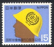 Japan 1969 ILO/ Safety/ Worker/ Labour/ Unions 1v (n25555)