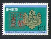 Japan 1985 Government  /  Official Seal  /  Democracy  /  People 1v (n31869)