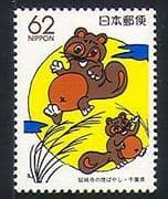 Japan 1989 Raccoons  /  Animals  /  Nature  /  Animation 1v n31379