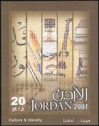 Jordan 2007 Culture/ Identity/ Music/ Books/ Writing/ Literature/ Lute/ Art/ Musical Instruments/ Desert/ Painting  imperf m/s (n35848a)