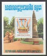 Kampuchea 1983 Republic 4th Anniversary/ Temple/ Monument/ Park/ Buildings/ Architecture/ Heritage/ History 1v m/s (n21029)
