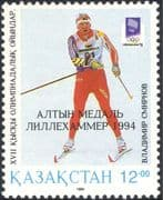 Kazakhstan 1994 Winter Olympic Games/ Olympics/ Sports/ Skier/ Skiing/ Medals 1v (n44309)