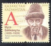 Kazakhstan 2010 Baijanuly  /  Composer  /  Composers  /  Music  /  People 1v (n39672)