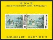 Korea 1971 Paintings  /  Art  /  Folk Customs  /  Walking  /  Leisure  /  Artists 2v m  /  s (n32969)