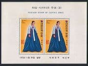 Korea 1973 Costumes  /  Clothes  /  Official's Wife  /  Textiles  /  Design 2v m  /  s (n32958)